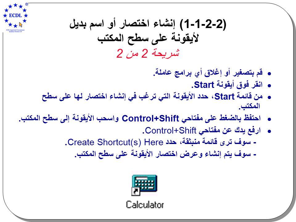 (2-2-1-1) إنشاء اختصار أو اسم بديل لأيقونة على سطح المكتب شريحة 2 من 2  قم بتصغير أو إغلاق أي برامج عاملة.