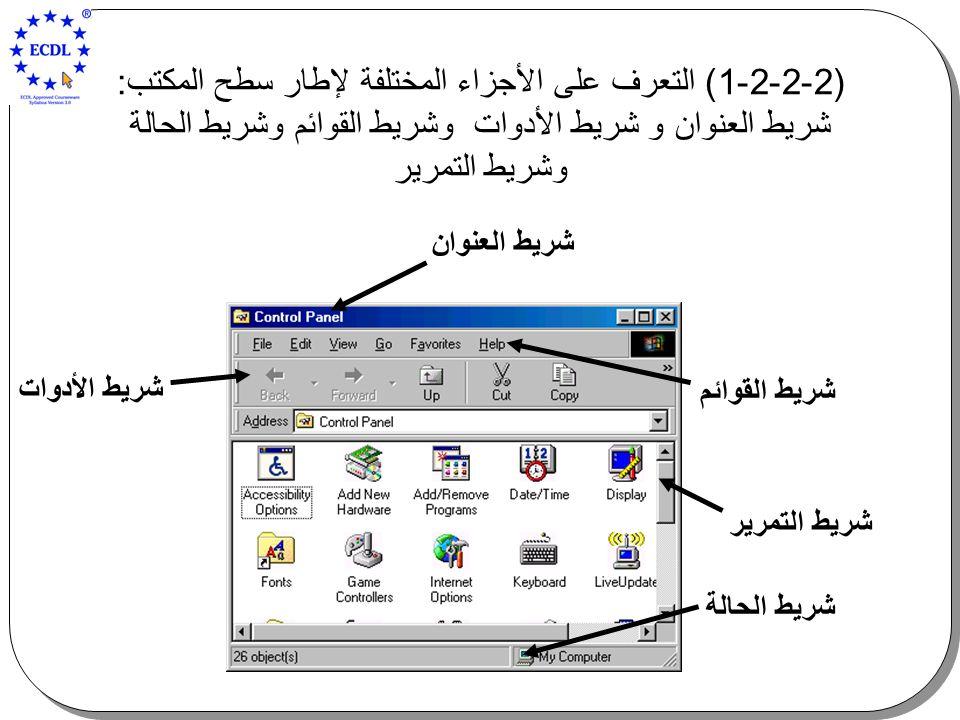 (2-2-2-1 ) التعرف على الأجزاء المختلفة لإطار سطح المكتب : شريط العنوان و شريط الأدوات وشريط القوائم وشريط الحالة وشريط التمرير شريط العنوان شريط الأدو