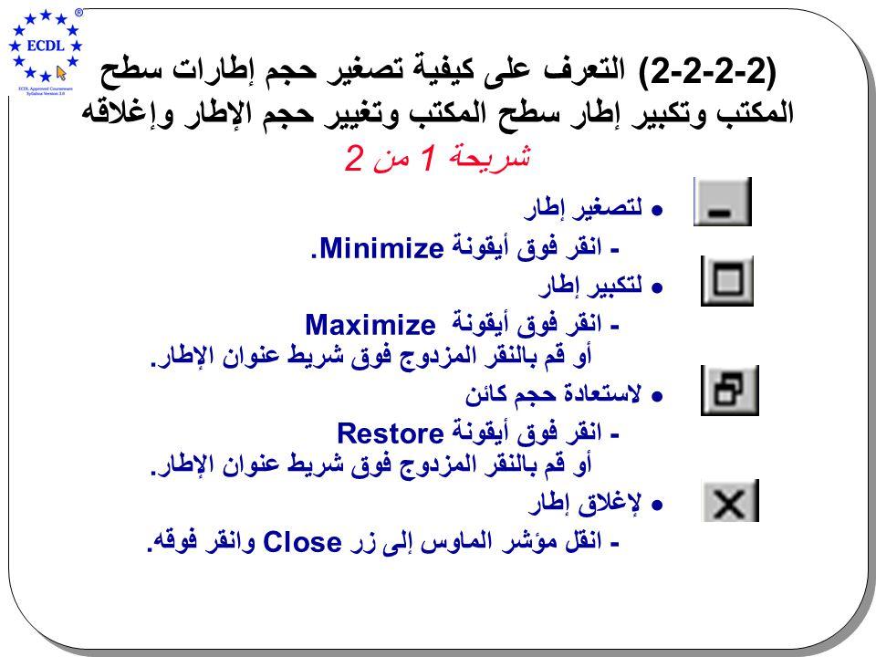 (2-2-2-2 ) التعرف على كيفية تصغير حجم إطارات سطح المكتب وتكبير إطار سطح المكتب وتغيير حجم الإطار وإغلاقه شريحة 1 من 2  لتصغير إطار - انقر فوق أيقونة Minimize.
