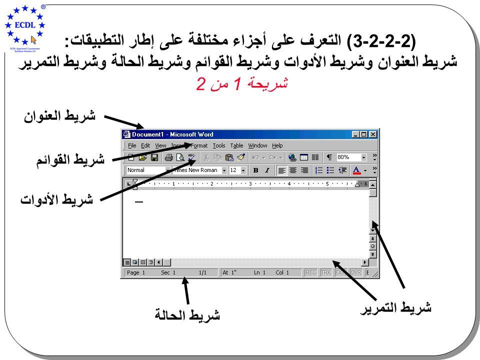 (2-2-2-3) التعرف على أجزاء مختلفة على إطار التطبيقات : شريط العنوان وشريط الأدوات وشريط القوائم وشريط الحالة وشريط التمرير شريحة 1 من 2 شريط العنوان ش