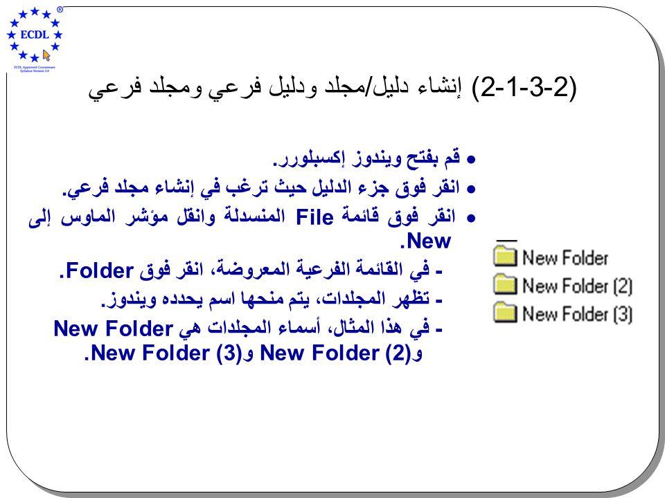 (2-3-1-2 ) إنشاء دليل / مجلد ودليل فرعي ومجلد فرعي  قم بفتح ويندوز إكسبلورر.  انقر فوق جزء الدليل حيث ترغب في إنشاء مجلد فرعي.  انقر فوق قائمة File
