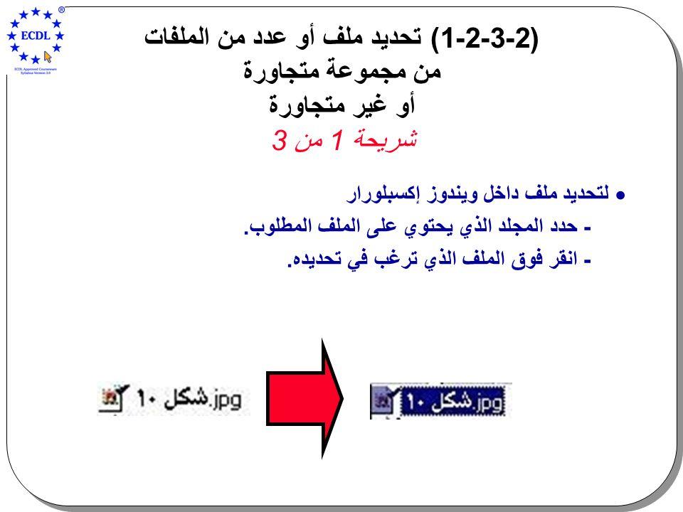 (2-3-2-1 ) تحديد ملف أو عدد من الملفات من مجموعة متجاورة أو غير متجاورة شريحة 1 من 3  لتحديد ملف داخل ويندوز إكسبلورار - حدد المجلد الذي يحتوي على الملف المطلوب.