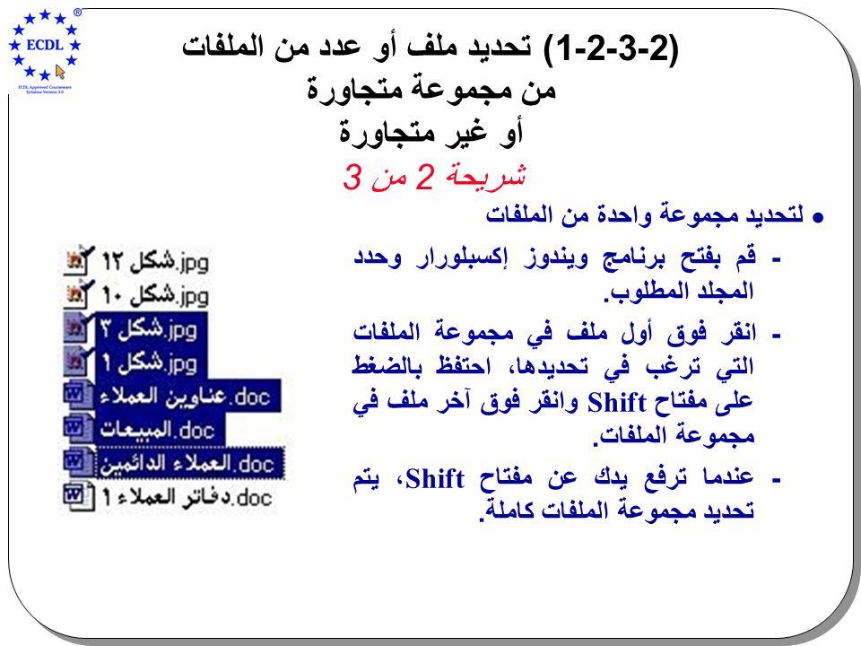 (2-3-2-1 ) تحديد ملف أو عدد من الملفات من مجموعة متجاورة أو غير متجاورة شريحة 2 من 3  لتحديد مجموعة واحدة من الملفات - قم بفتح برنامج ويندوز إكسبلورا