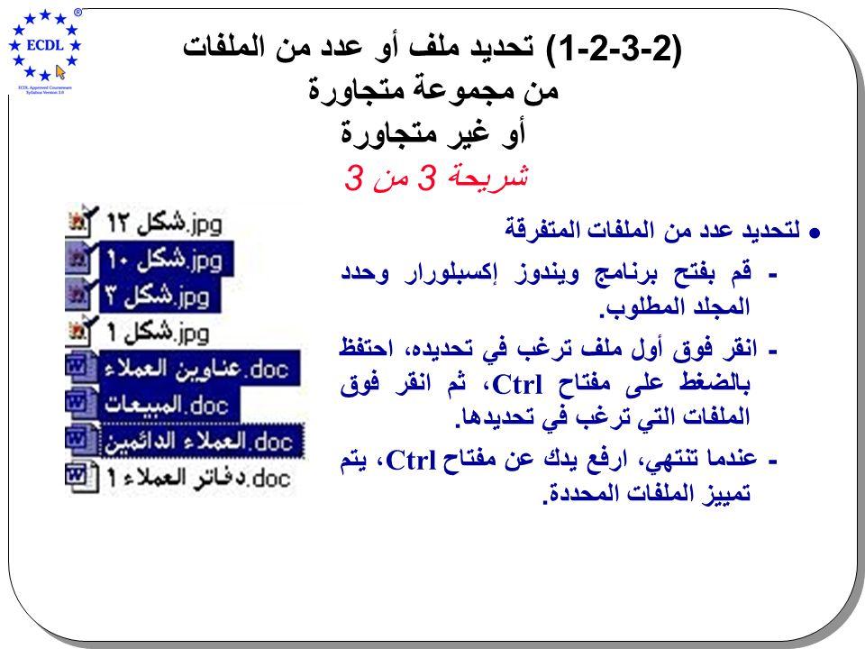 (2-3-2-1 ) تحديد ملف أو عدد من الملفات من مجموعة متجاورة أو غير متجاورة شريحة 3 من 3  لتحديد عدد من الملفات المتفرقة - قم بفتح برنامج ويندوز إكسبلورا