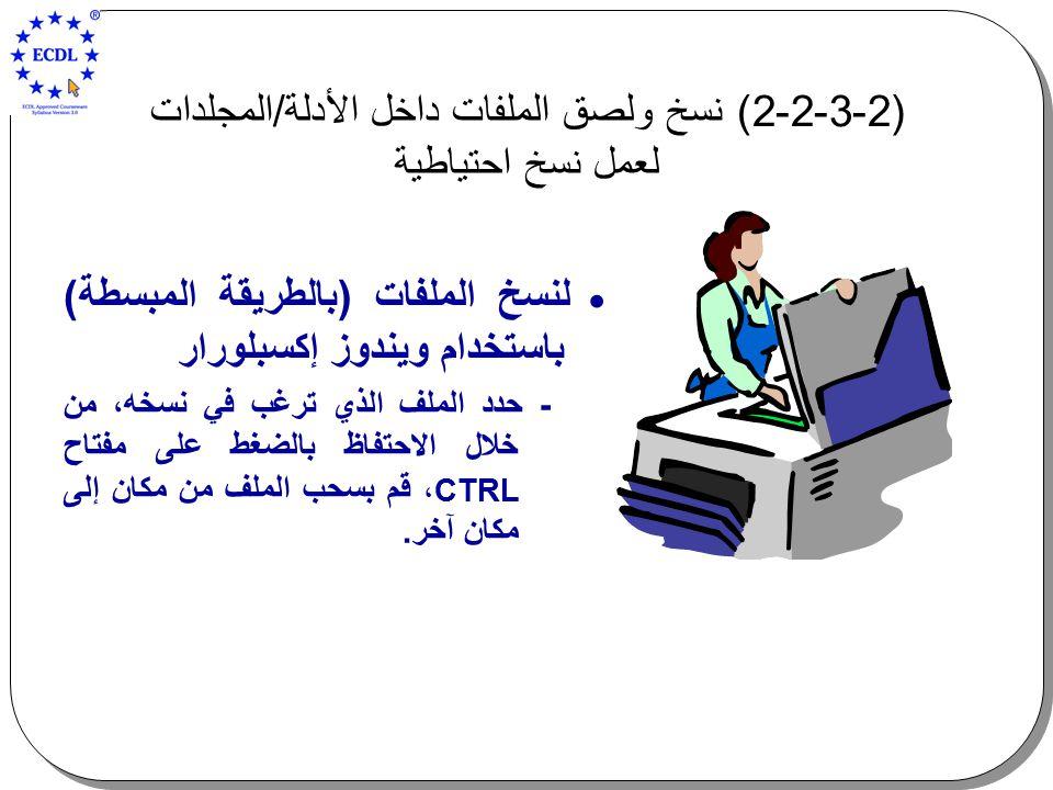 (2-3-2-2 ) نسخ ولصق الملفات داخل الأدلة / المجلدات لعمل نسخ احتياطية  لنسخ الملفات (بالطريقة المبسطة) باستخدام ويندوز إكسبلورار - حدد الملف الذي ترغب في نسخه، من خلال الاحتفاظ بالضغط على مفتاح CTRL، قم بسحب الملف من مكان إلى مكان آخر.