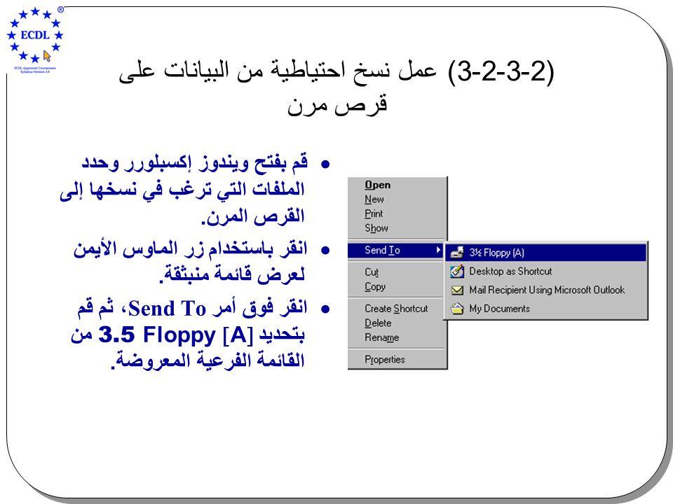 (2-3-2-3 ) عمل نسخ احتياطية من البيانات على قرص مرن  قم بفتح ويندوز إكسبلورر وحدد الملفات التي ترغب في نسخها إلى القرص المرن.  انقر باستخدام زر الما