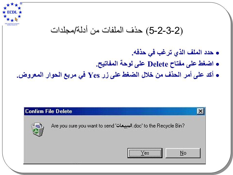 )2-3-2-5 ( حذف الملفات من أدلة / مجلدات  حدد الملف الذي ترغب في حذفه.  اضغط على مفتاح Delete على لوحة المفاتيح.  أكد على أمر الحذف من خلال الضغط عل