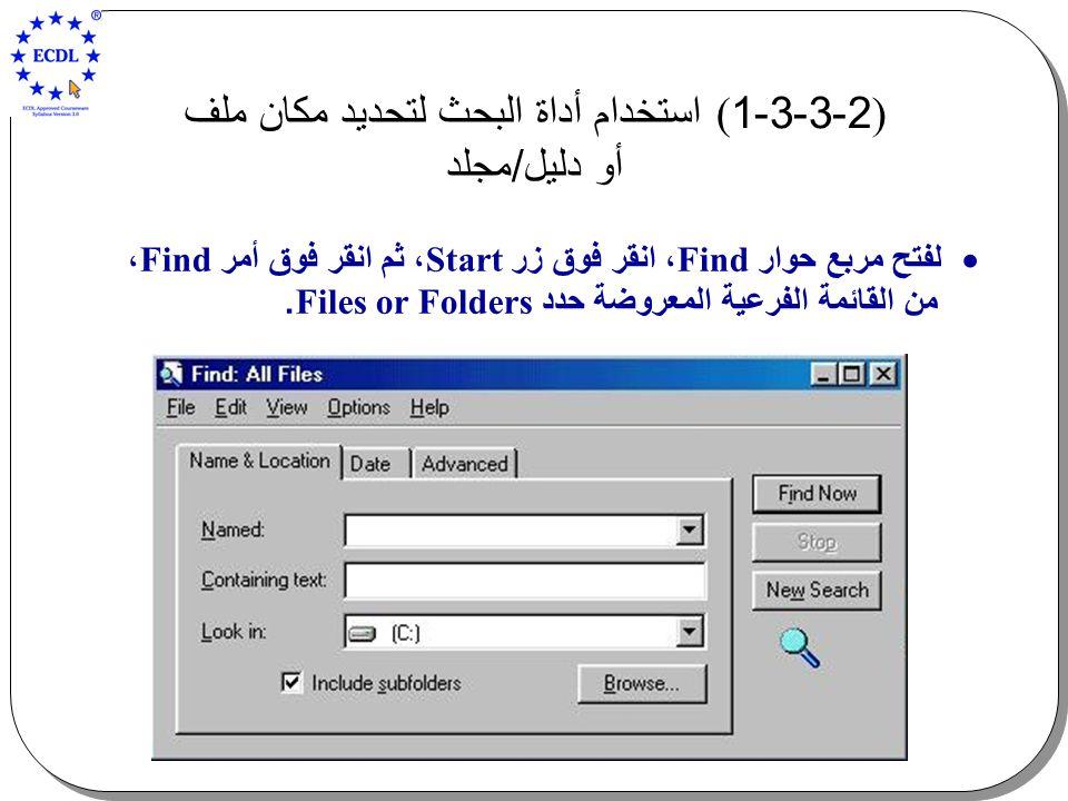 )2-3-3-1 ( استخدام أداة البحث لتحديد مكان ملف أو دليل / مجلد  لفتح مربع حوار Find ، انقر فوق زر Start ، ثم انقر فوق أمر Find ، من القائمة الفرعية المعروضة حدد Files or Folders.
