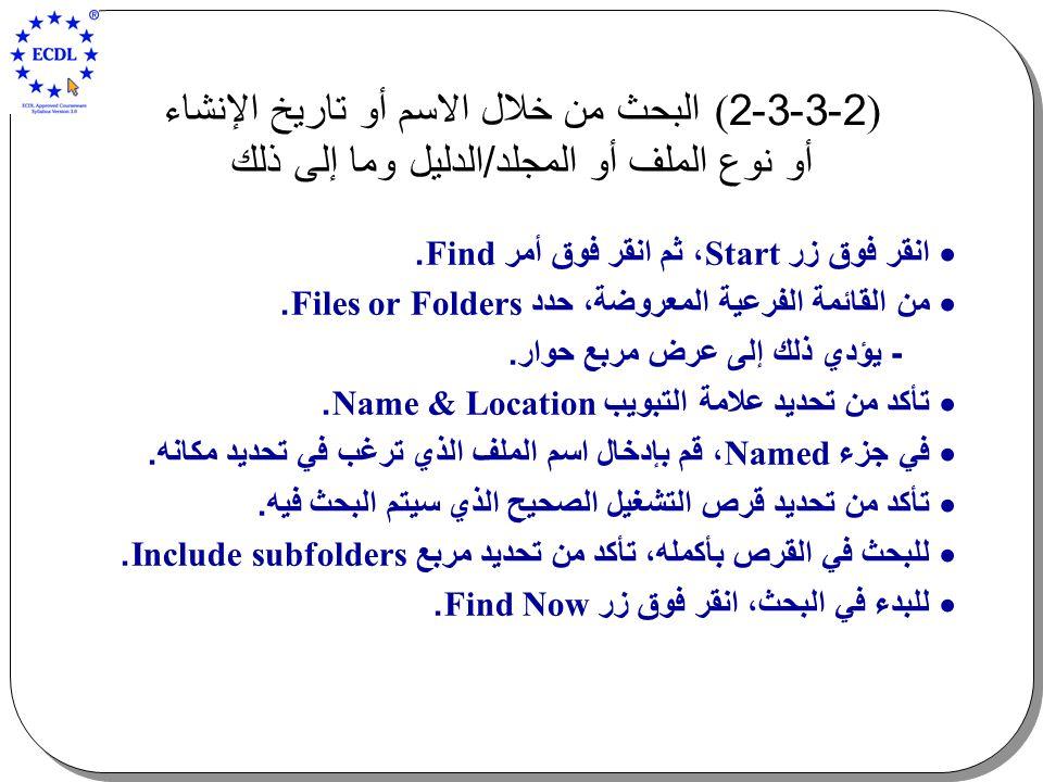 )2-3-3-2 ( البحث من خلال الاسم أو تاريخ الإنشاء أو نوع الملف أو المجلد / الدليل وما إلى ذلك  انقر فوق زر Start ، ثم انقر فوق أمر Find.