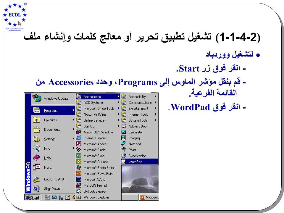 )2-4-1-1 ( تشغيل تطبيق تحرير أو معالج كلمات وإنشاء ملف  لتشغيل ووردباد - انقر فوق زر Start. - قم بنقل مؤشر الماوس إلى Programs ، وحدد Accessories من