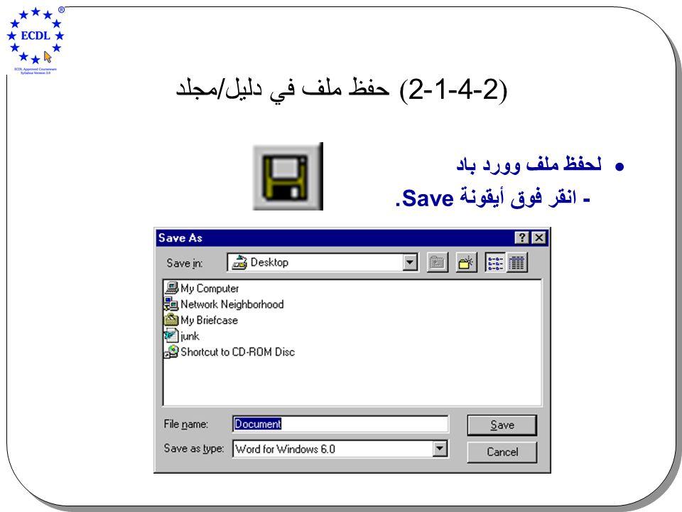 )2-4-1-2 ( حفظ ملف في دليل / مجلد  لحفظ ملف وورد باد - انقر فوق أيقونة Save.