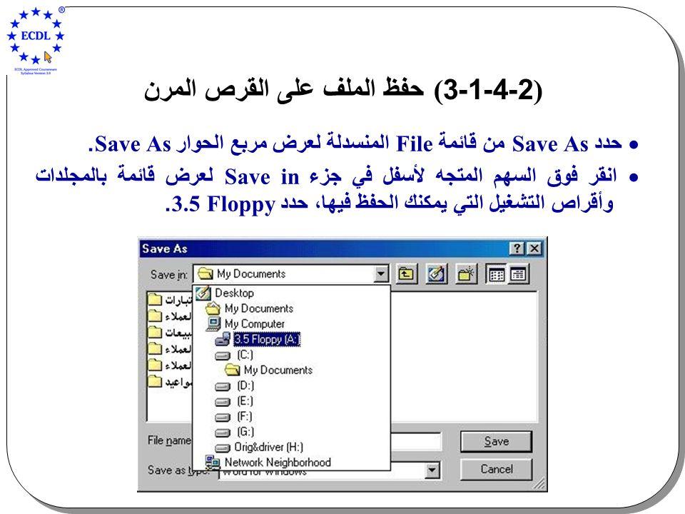 )2-4-1-3 ( حفظ الملف على القرص المرن  حدد Save As من قائمة File المنسدلة لعرض مربع الحوار Save As.  انقر فوق السهم المتجه لأسفل في جزء Save in لعرض