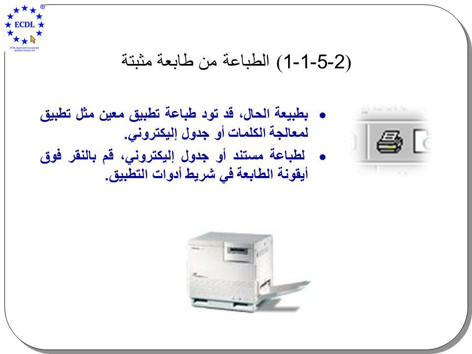 )2-5-1-1 ( الطباعة من طابعة مثبتة  بطبيعة الحال، قد تود طباعة تطبيق معين مثل تطبيق لمعالجة الكلمات أو جدول إليكتروني.  لطباعة مستند أو جدول إليكترون