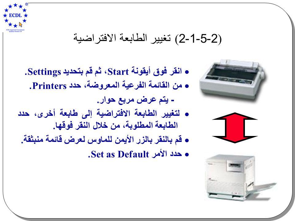 )2-5-1-2 ( تغيير الطابعة الافتراضية  انقر فوق أيقونة Start ، ثم قم بتحديد Settings.  من القائمة الفرعية المعروضة، حدد Printers. - يتم عرض مربع حوار.