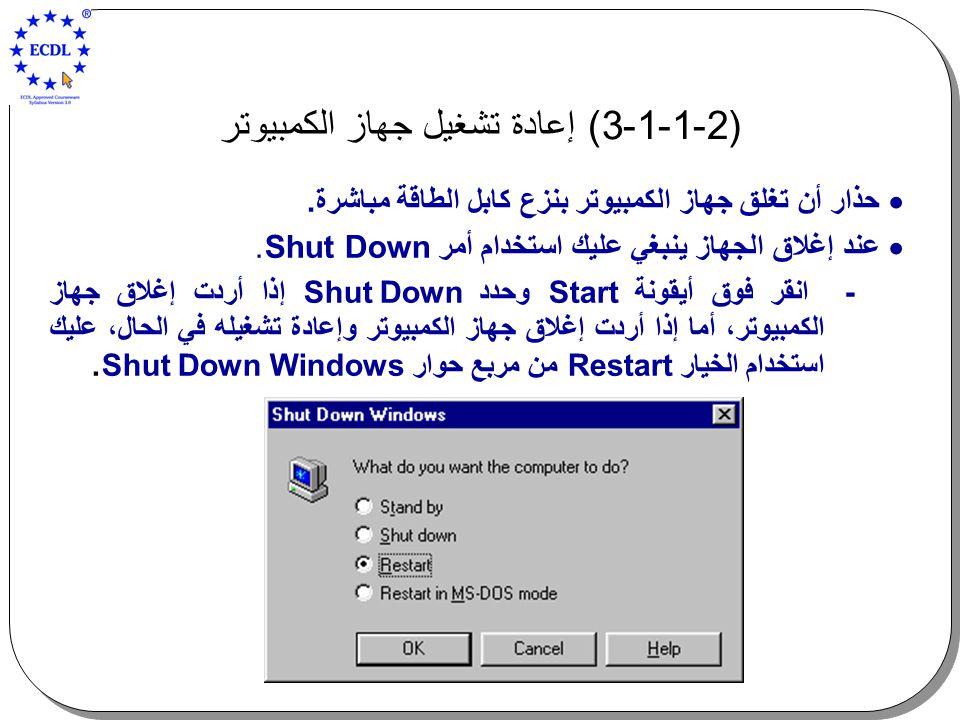 (2-1-1-3 ) إعادة تشغيل جهاز الكمبيوتر  حذار أن تغلق جهاز الكمبيوتر بنزع كابل الطاقة مباشرة.  عند إغلاق الجهاز ينبغي عليك استخدام أمر Shut Down. - ان