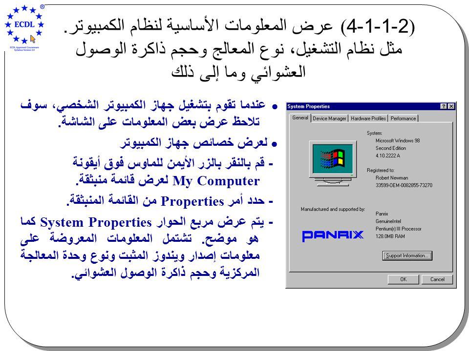 )2-1-1-4 ( عرض المعلومات الأساسية لنظام الكمبيوتر. مثل نظام التشغيل، نوع المعالج وحجم ذاكرة الوصول العشوائي وما إلى ذلك  عندما تقوم بتشغيل جهاز الكمب