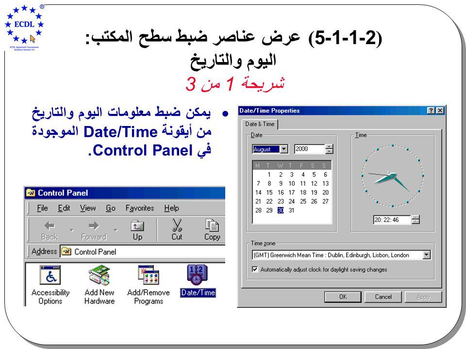 (2-3-1-4 ) التعرف على الأنواع المختلفة للمجلدات / الأدلة  ينبغي عليك التمييز بين أنواع الملفات التالية:- - ملفات معالجة الكلمات - ملفات الجداول الإليكترونية - ملفات قواعد البيانات - ملفات العروض التقديمية - ملفات (Rich Text (RTF - ملفات الصور