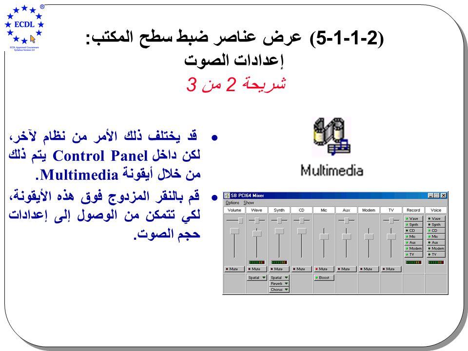 )2-1-1-5 ( عرض عناصر ضبط سطح المكتب : إعدادات الصوت شريحة 2 من 3  قد يختلف ذلك الأمر من نظام لآخر، لكن داخل Control Panel يتم ذلك من خلال أيقونة Multimedia.