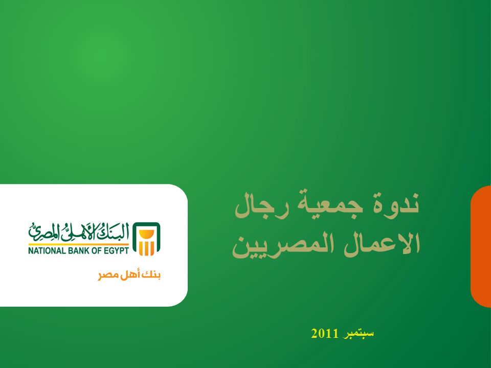 سبتمبر 2011 ندوة جمعية رجال الاعمال المصريين