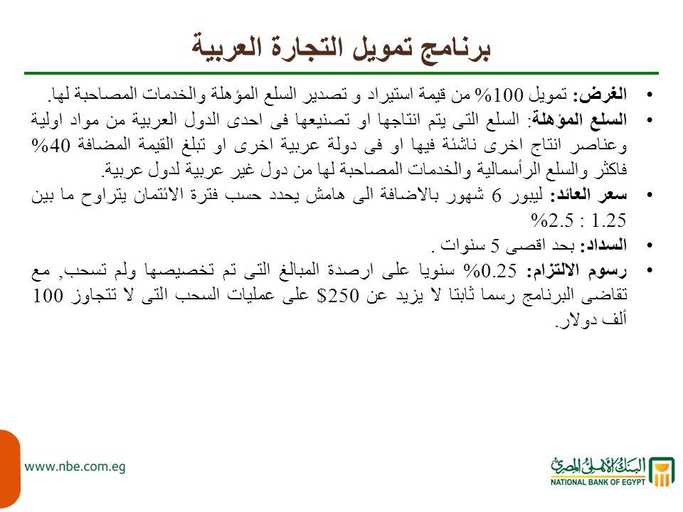 برنامج تمويل التجارة العربية الغرض: تمويل 100% من قيمة استيراد و تصدير السلع المؤهلة والخدمات المصاحبة لها.