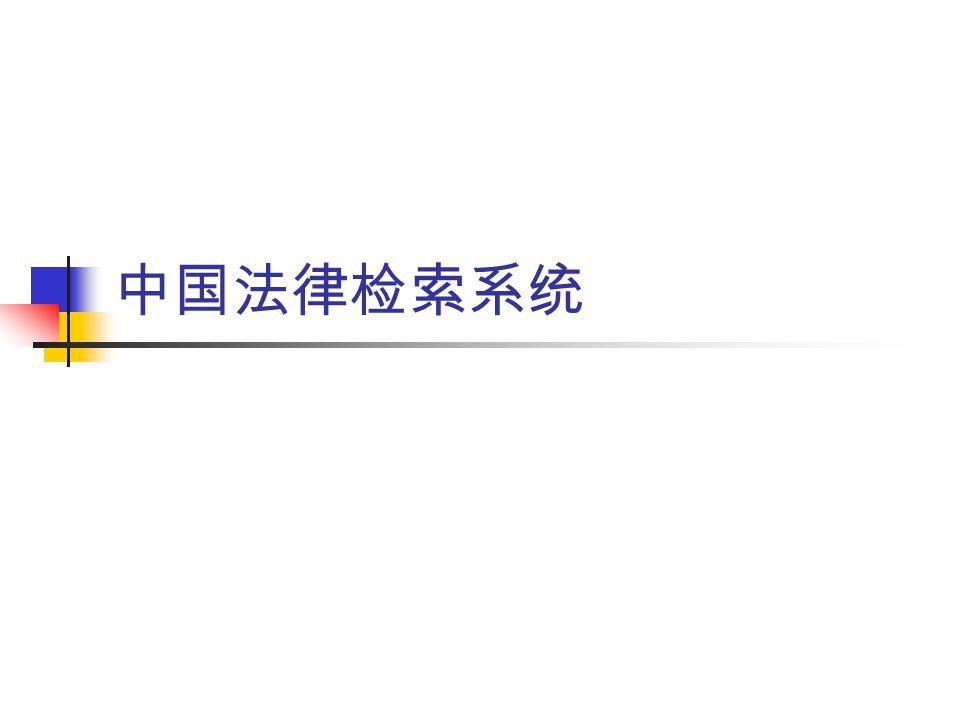 中国法律检索系统