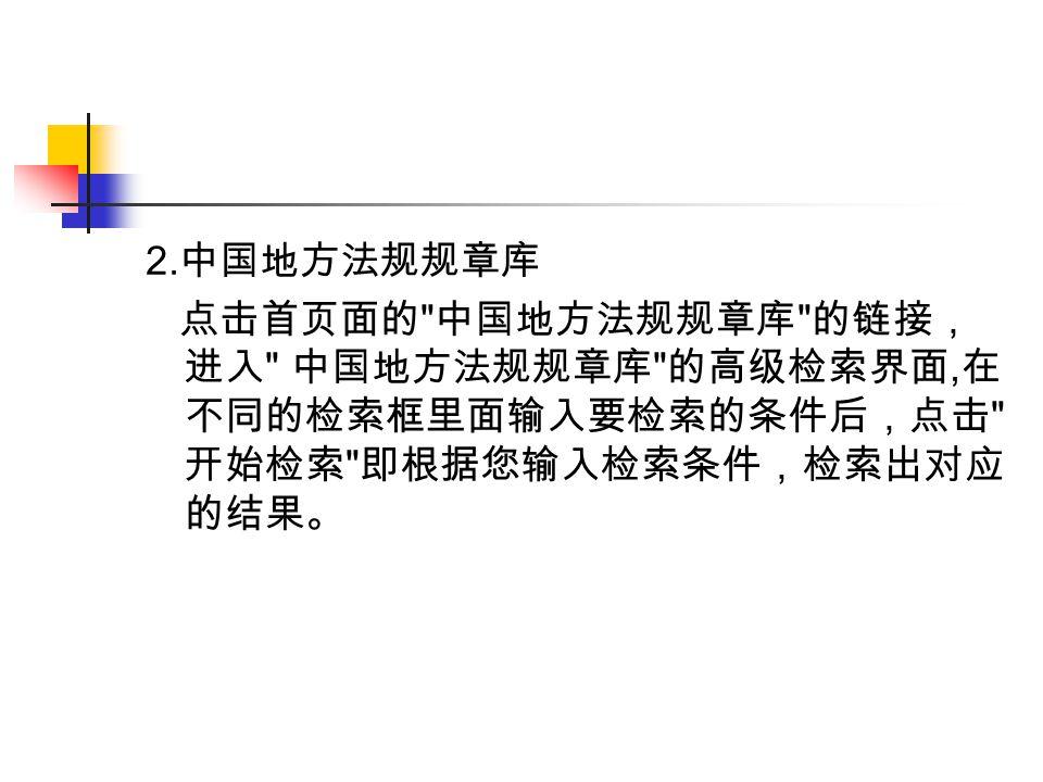 2. 中国地方法规规章库 点击首页面的