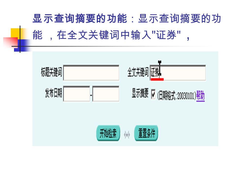 显示查询摘要的功能:显示查询摘要的功 能 ,在全文关键词中输入