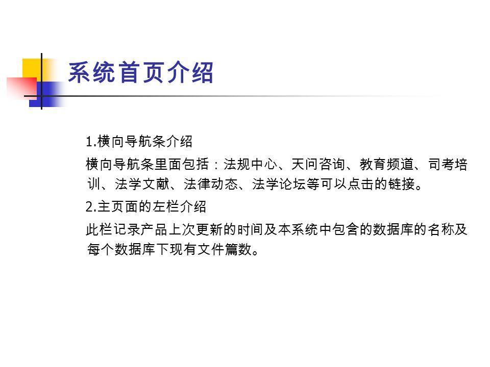 也可勾选首页面上 中华人民共和国条约库 、 外国与国际法律库 、 法律文书样式库 、 最 高人民法院公报案例库 、 中国法院裁判文书 库 、 合同范本库 、仲裁裁决与案例库 等,进 入各自高级检索面。