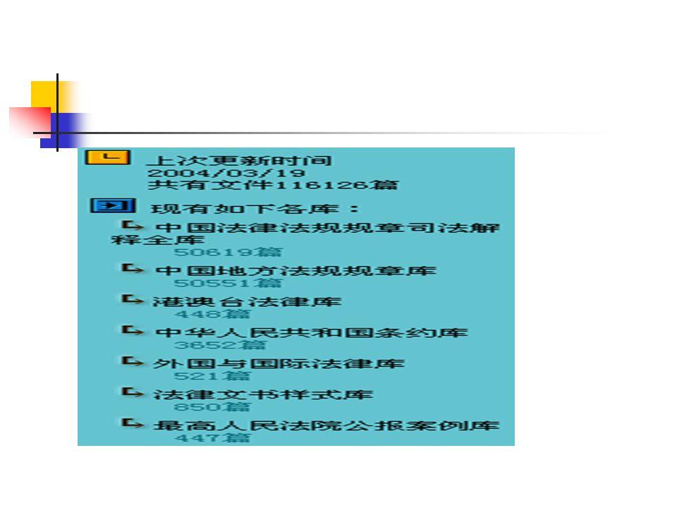 3. 点 英文法规 可以浏览中国法律英文译本数 据库的目录和进行标题关键词、全文关键词、 发布日期等复合检索, 还可以比较方便的查看此 篇英文法规对应的中文法规。