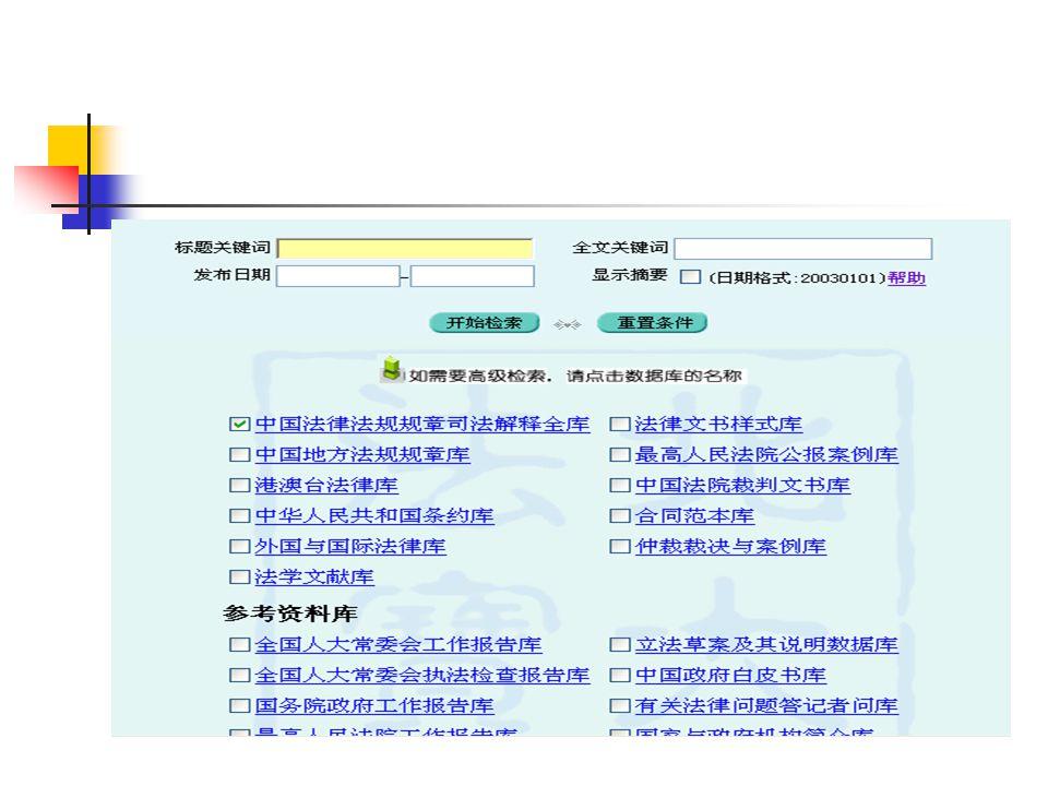 为本法规的 反向超文本链接 ,链接到本法条 对应的 相关文件 ,点击此链接弹出