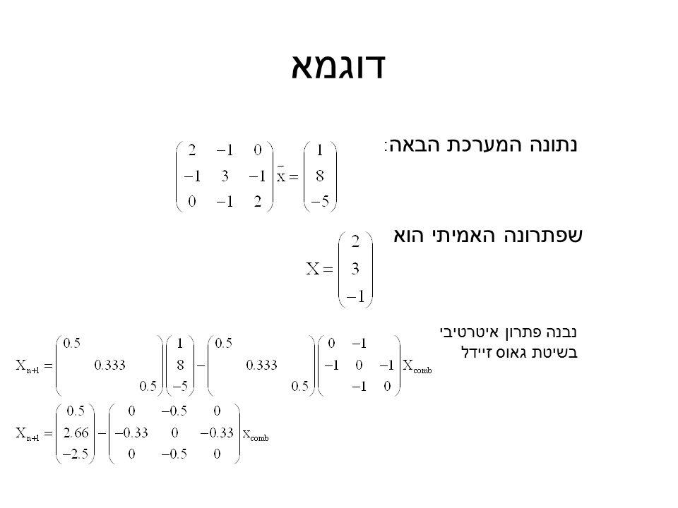 דוגמא נתונה המערכת הבאה : שפתרונה האמיתי הוא נבנה פתרון איטרטיבי בשיטת גאוס זיידל