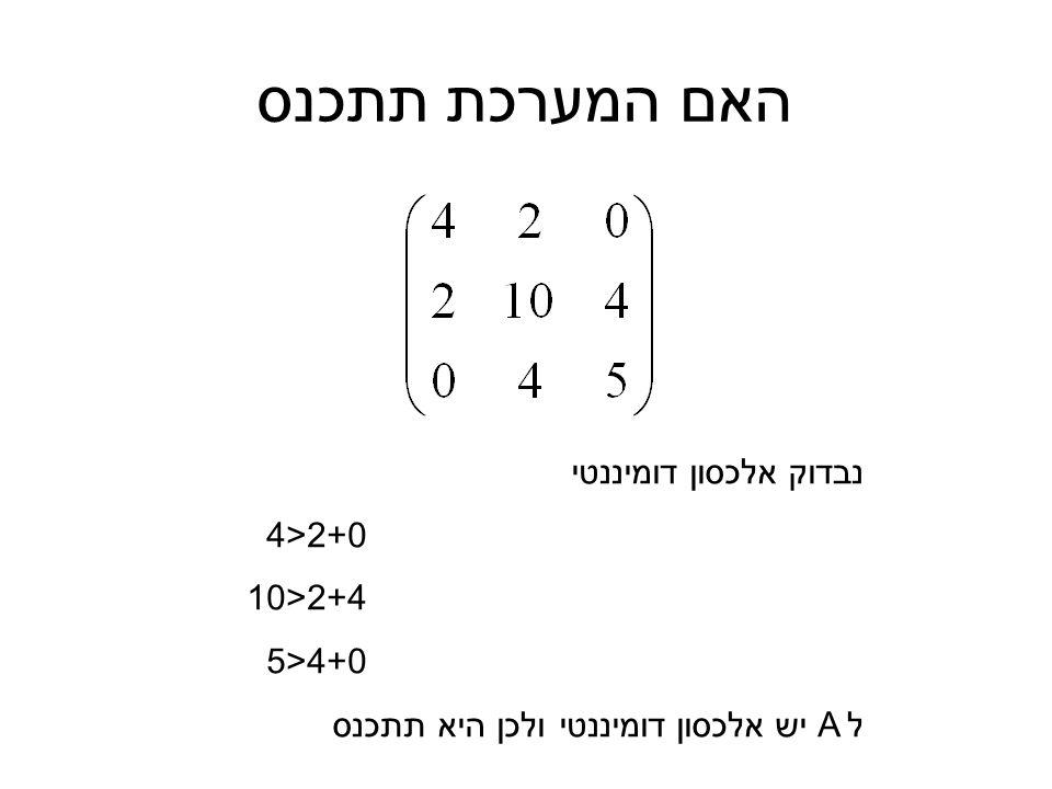 האם המערכת תתכנס נבדוק אלכסון דומיננטי 4>2+0 10>2+4 5>4+0 לA יש אלכסון דומיננטי ולכן היא תתכנס