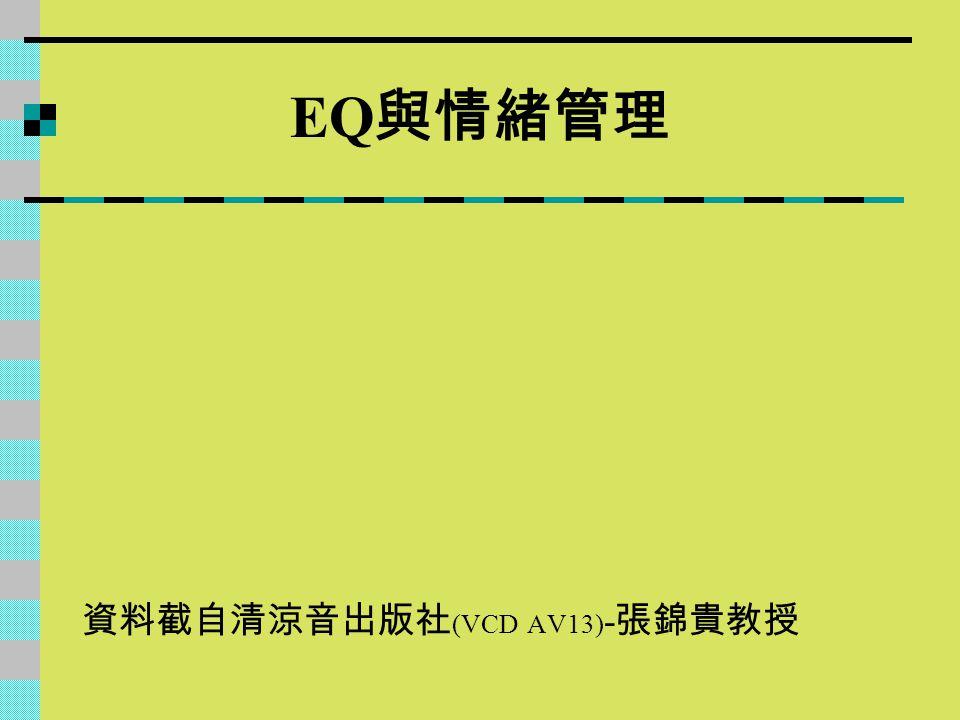 EQ 與情緒管理 資料截自清涼音出版社 (VCD AV13) - 張錦貴教授