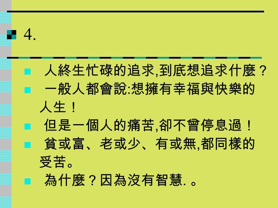 5. 人生的智慧 假如你的煩惱是 因為別人引起的, 您非常可憐! 假如你的煩惱是 因為自已引起的您非常可悲!