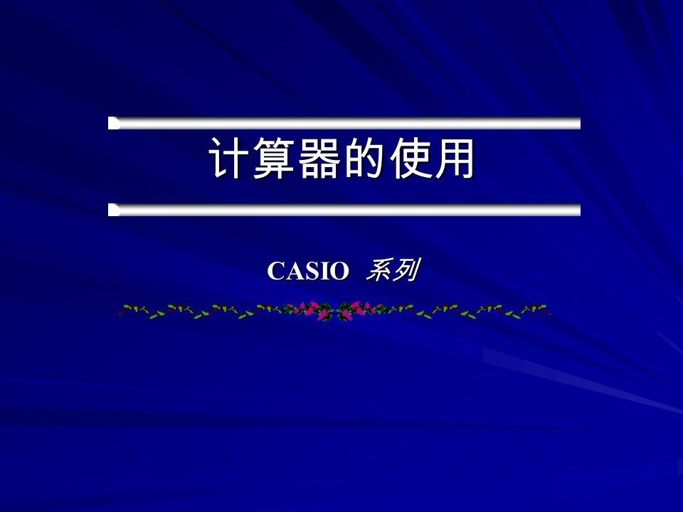 计算器的使用 CASIO 系列