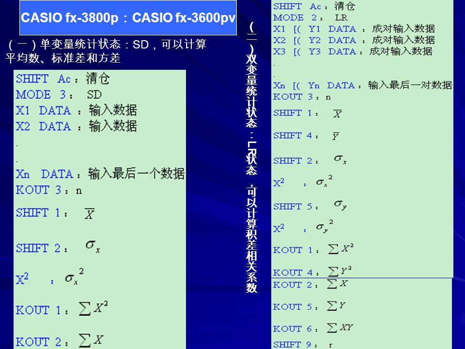 CASIO fx-3600pv fx-3800p