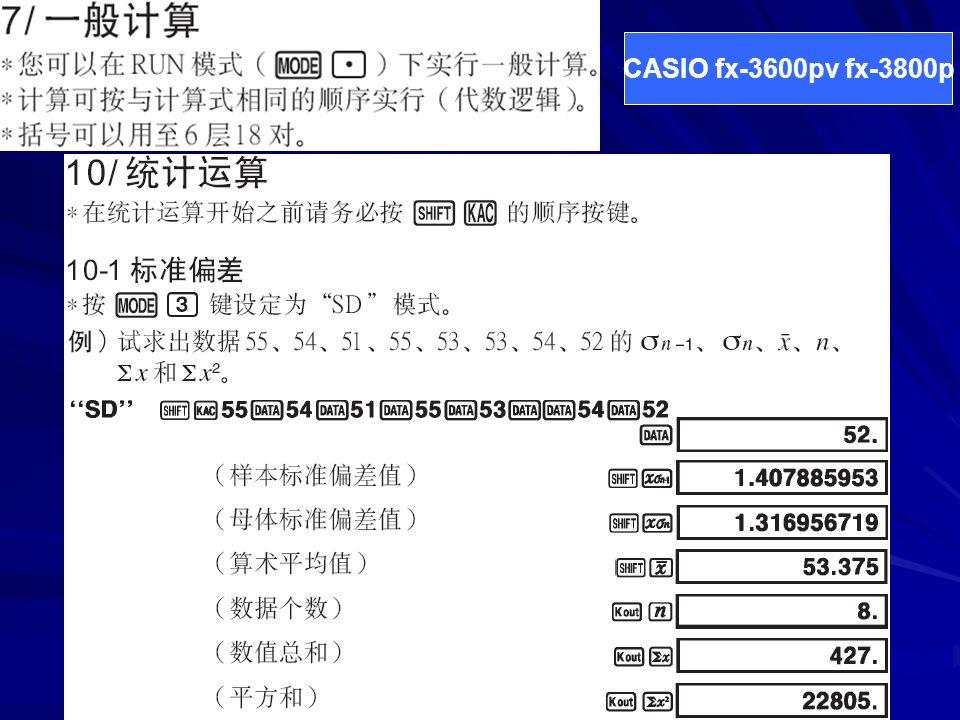 相关回归模式设定 按 MODE 键,再按 2 ; 显示屏出现 LR ; 表示进入相关回归模式。 按 SHIFT 键,再按 KAC 键; 将计算器内存清除。计算器已经处于相关回归统计状态。