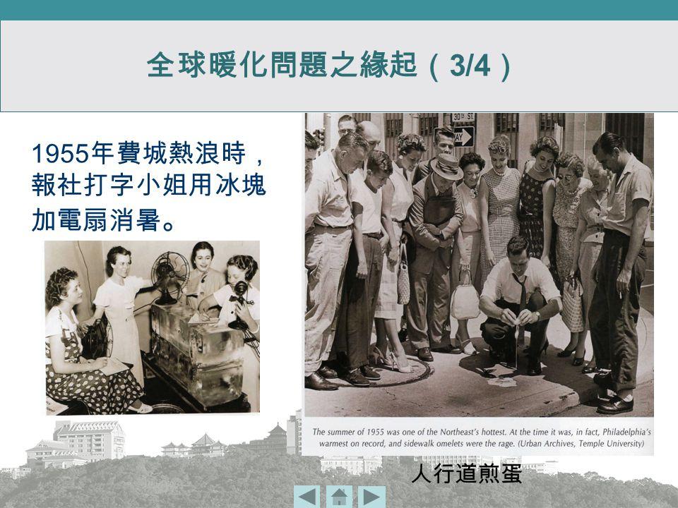 人行道煎蛋 全球暖化問題之緣起( 3/4 ) 1955 年費城熱浪時, 報社打字小姐用冰塊 加電扇消暑 。