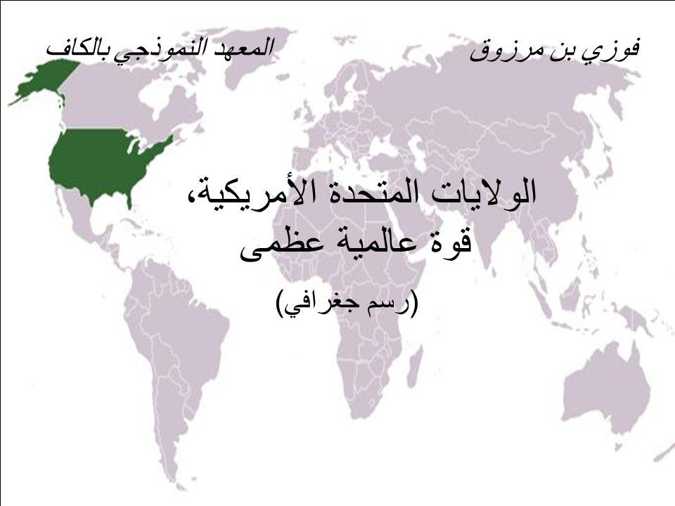 الولايات المتحدة الأمريكية، قوة عالمية عظمى (رسم جغرافي) فوزي بن مرزوق المعهد النموذجي بالكاف