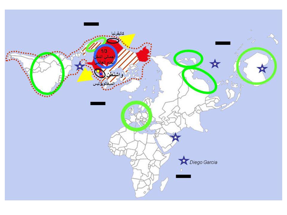 Diego Garcia واشنطن 1/3 إجمالي الدخل الخام العالمي كاليفرنيا الميغالوبوليس