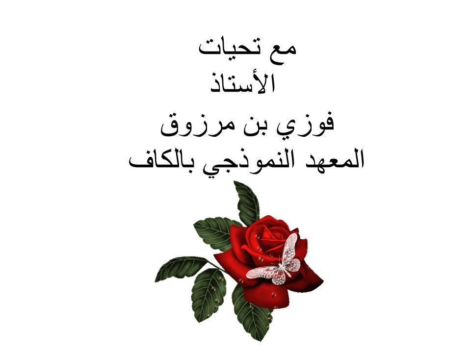 مع تحيات الأستاذ فوزي بن مرزوق المعهد النموذجي بالكاف