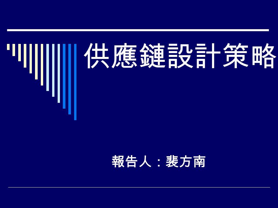 供應鏈設計策略 報告人:裴方南
