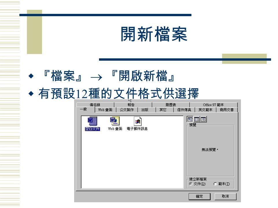 開新檔案  『檔案』  『開啟新檔』  有預設 12 種的文件格式供選擇