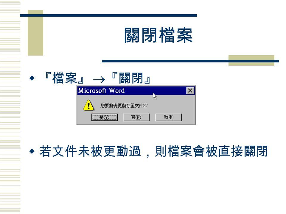 關閉檔案  『檔案』  『關閉』  若文件未被更動過,則檔案會被直接關閉