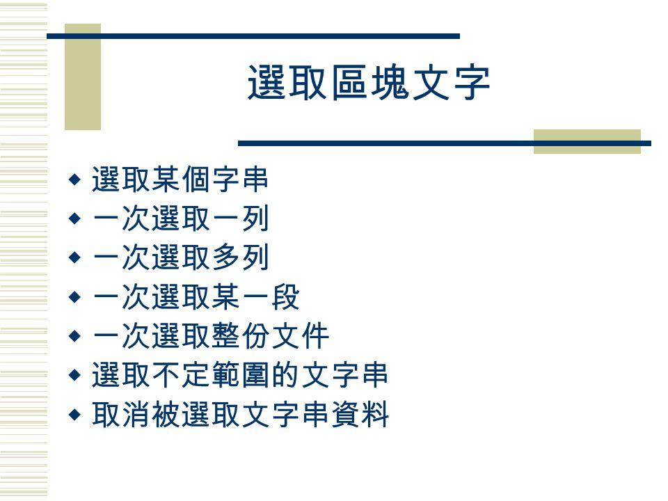 選取區塊文字  選取某個字串  一次選取一列  一次選取多列  一次選取某一段  一次選取整份文件  選取不定範圍的文字串  取消被選取文字串資料