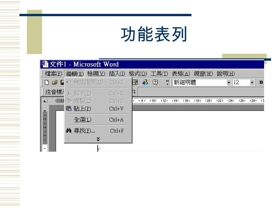 加上項目符號或編號  使用一般工具列的『項目符號』 或『編號』  選取『格式』 、『項目符號 或編號』