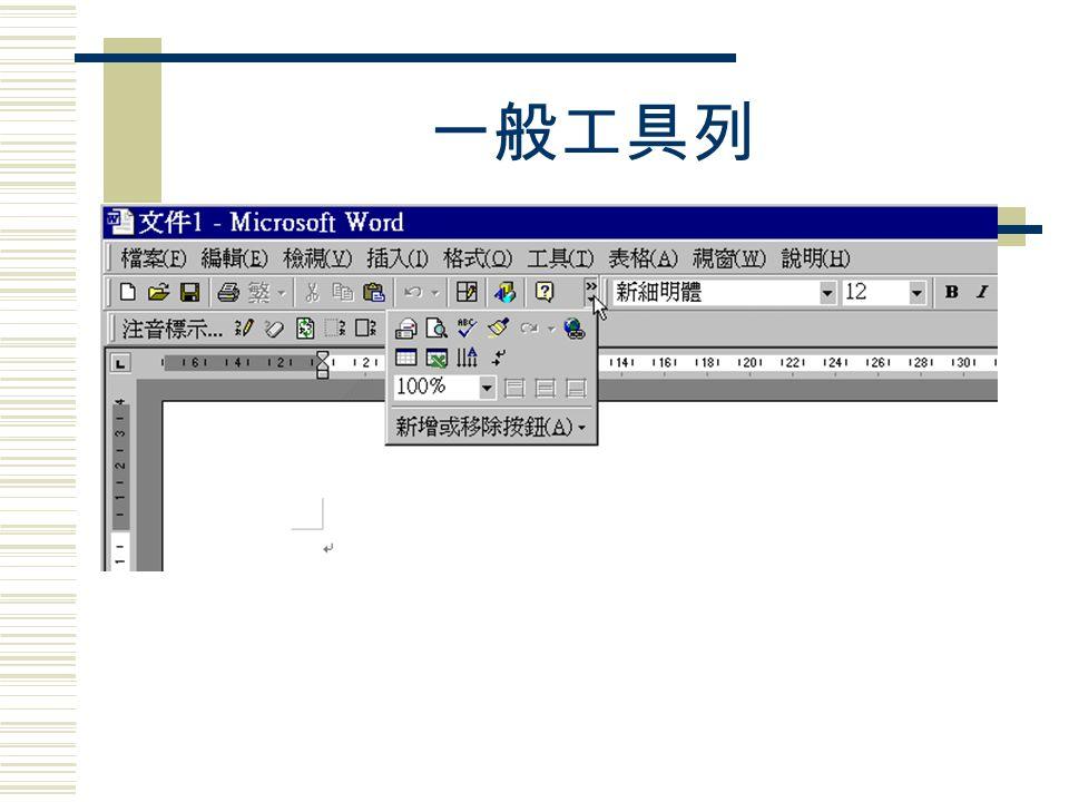 建立表格的方式  使用一般工具列上的『插入表格』  使用『表格』功能內的『插入』  『表 格』指令  使用『畫表工具列』中的手繪表格 徒手繪製  再以輸入的文字內容上繪製表格