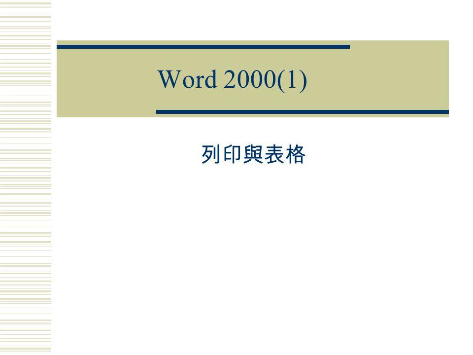 Word 2000(1) 列印與表格