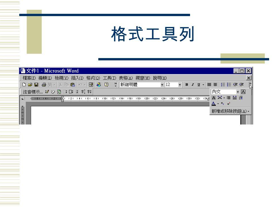 延伸格式工具列  『檢視』  『工具列』  『延伸格式設 定』