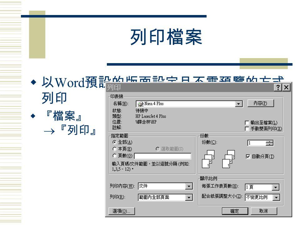 列印檔案  以 Word 預設的版面設定且不需預覽的方式 列印  『檔案』  『列印』